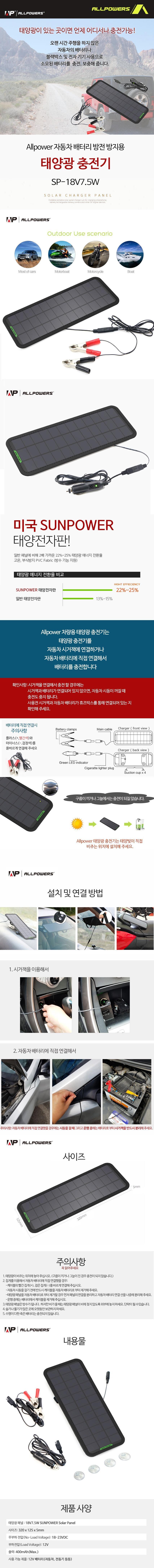 인터아이넷 인터아이넷 7.5W 18V 올파워 태양광 충전기
