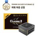 Classic II 850W 80PLUS GOLD 230V EU 풀모듈러