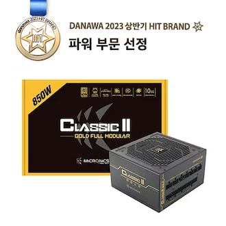 마이크로닉스 Classic II 850W 80PLUS GOLD 230V EU 풀모듈러_이미지