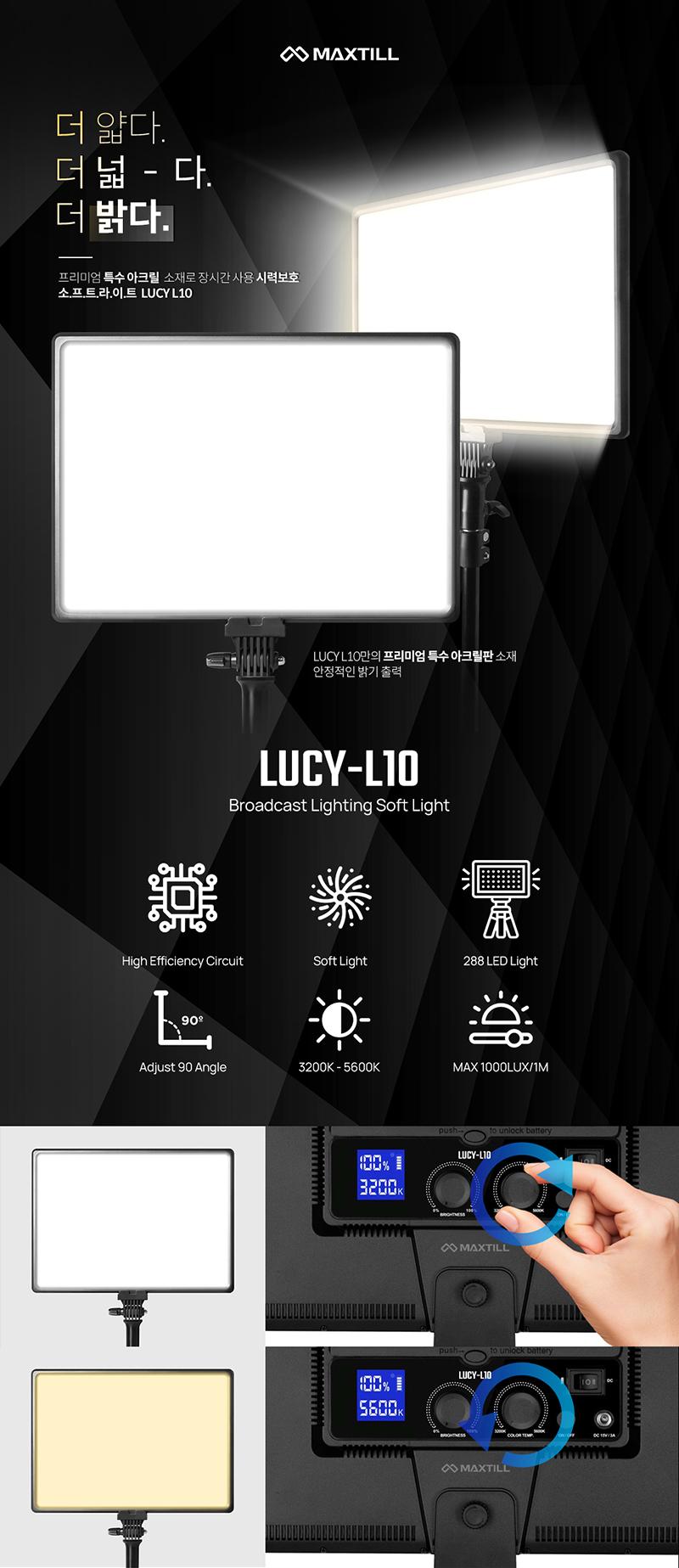 그린전산 맥스틸 LUCY L10 조명세트