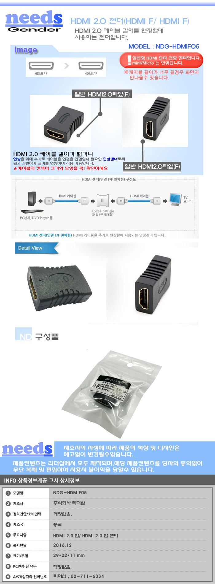 리더샵 NEEDS NDG-HDMIF05 HDMI v2.0 연장 젠더