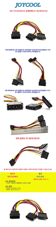 조이쿨 IDE to IDE/SATA 전원분배 케이블 (JC-IDE4PSSATA, 18cm)