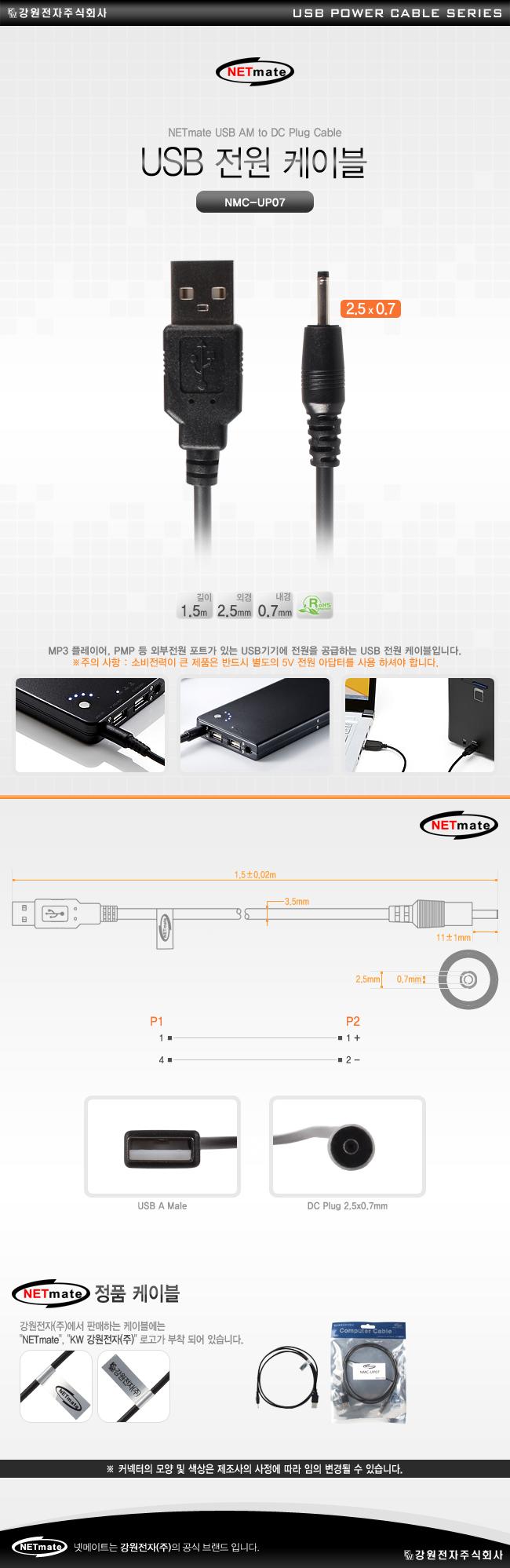 강원전자 NETmate USB to DC 플러그 2.5x0.7mm 전원 케이블 블랙 (1.5m, NMC-UP07)