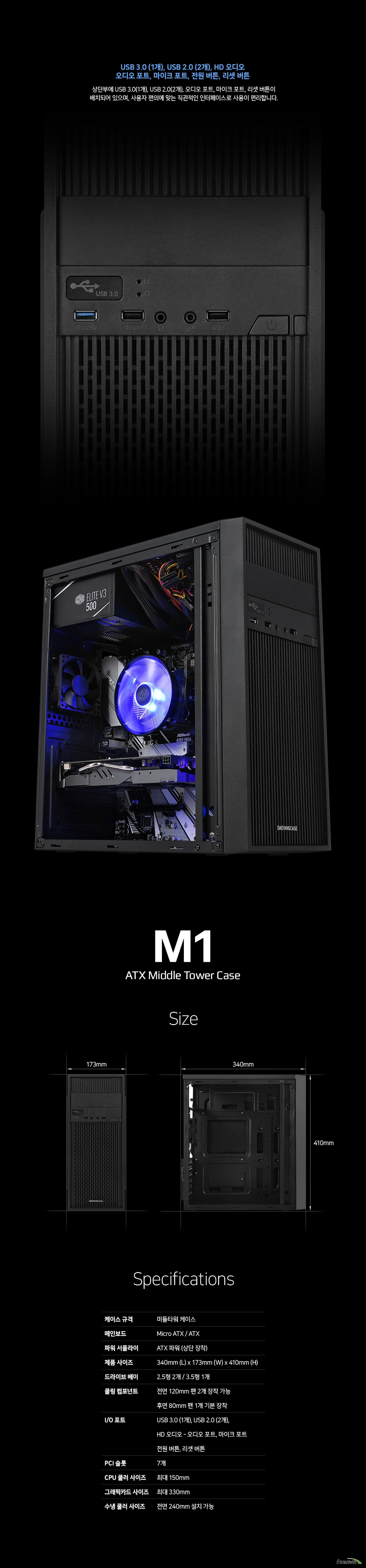 대양케이스  M1 블랙