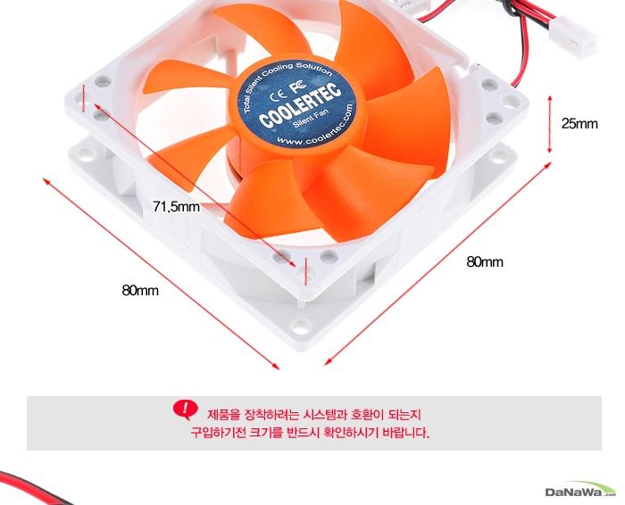 쿨러텍 OW8025DFS-2P 제품 사이즈 측정 이미지