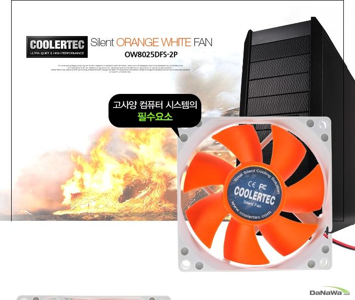 쿨러텍 OW8025DFS-2P 제품 정면 갤러리컷