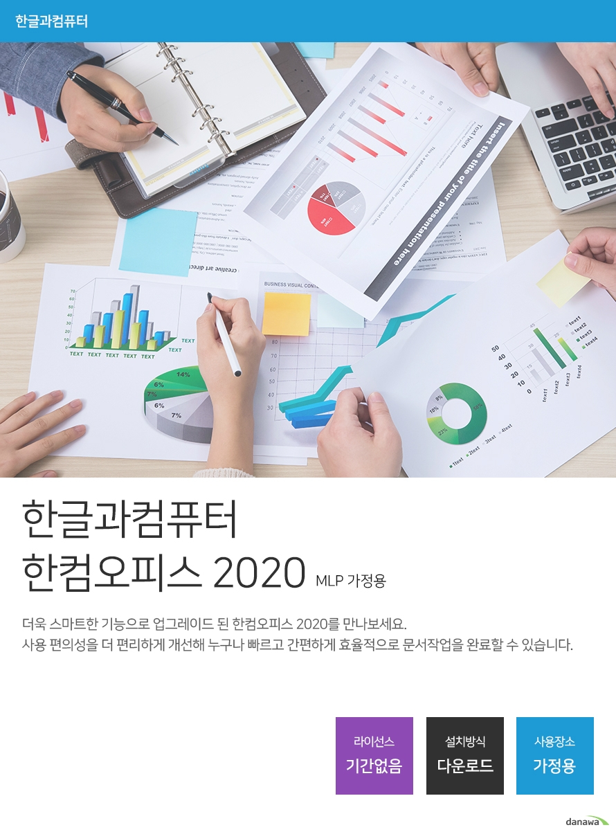 한글과컴퓨터  한컴 오피스 2020 가정용(MLP)
