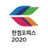 한글과컴퓨터 한컴 오피스 2020 가정용 (MLP)