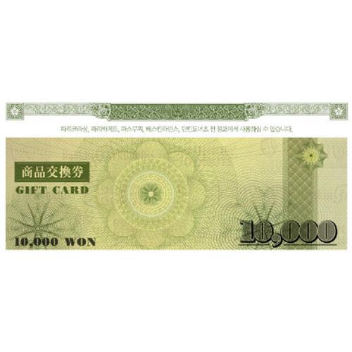 SPC 해피상품권(10만원, 1만원x10매)