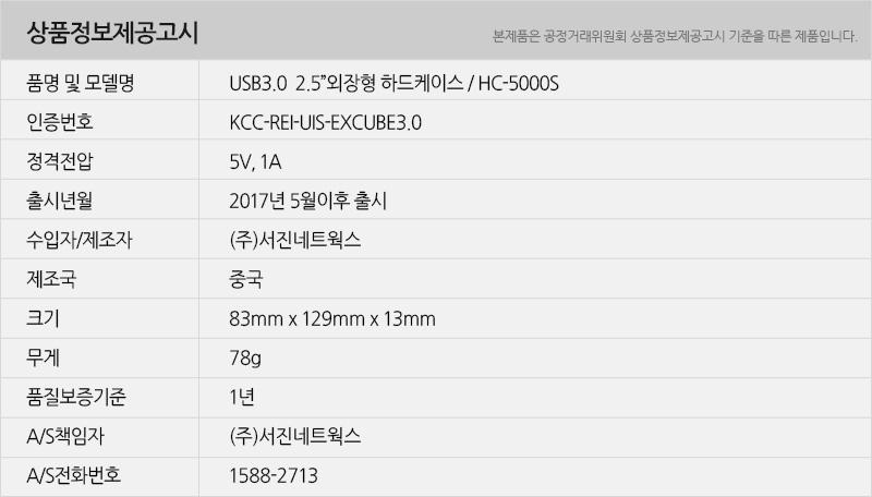 서진네트웍스 UNICORN HC-5000S (1TB)