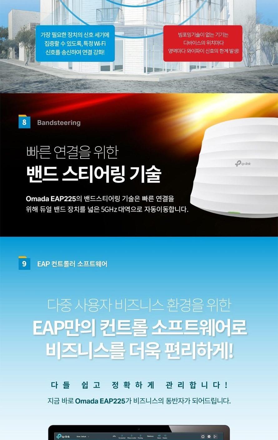 TP-LINK Omada EAP225 무선AP