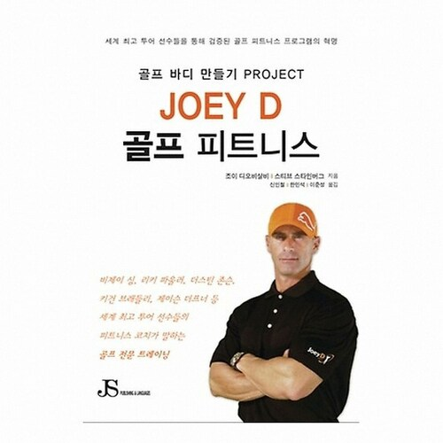 JS Publishing - Joey D 골프 피트니스 : 골프 바디 만들기 PROJECT_이미지