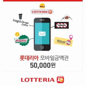 롯데리아 모바일 금액권(5만원)