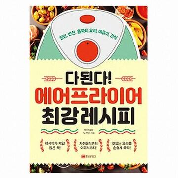 황금부엉이 다된다! 에어프라이어 최강 레시피 - 집밥, 반찬, 홈파티 요리, 이유식, 간식