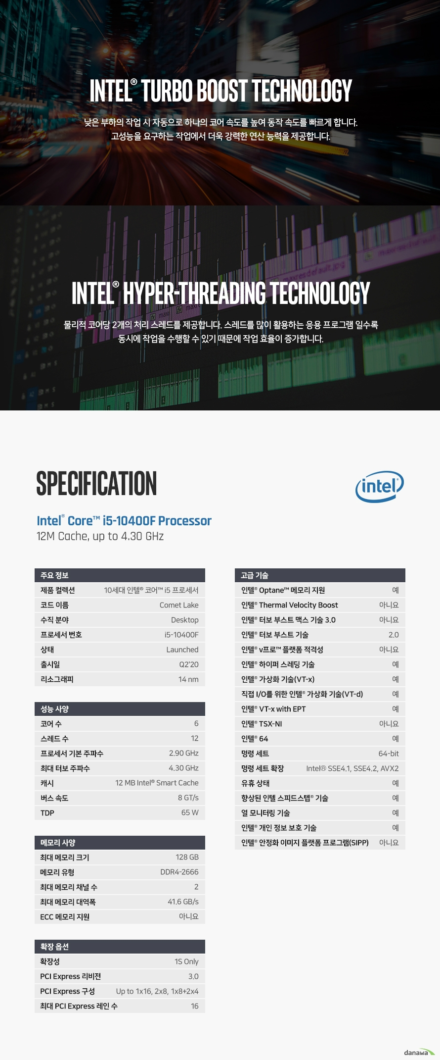 인텔 코어i5-10세대 10400F (코멧레이크S) (벌크 + 쿨러)