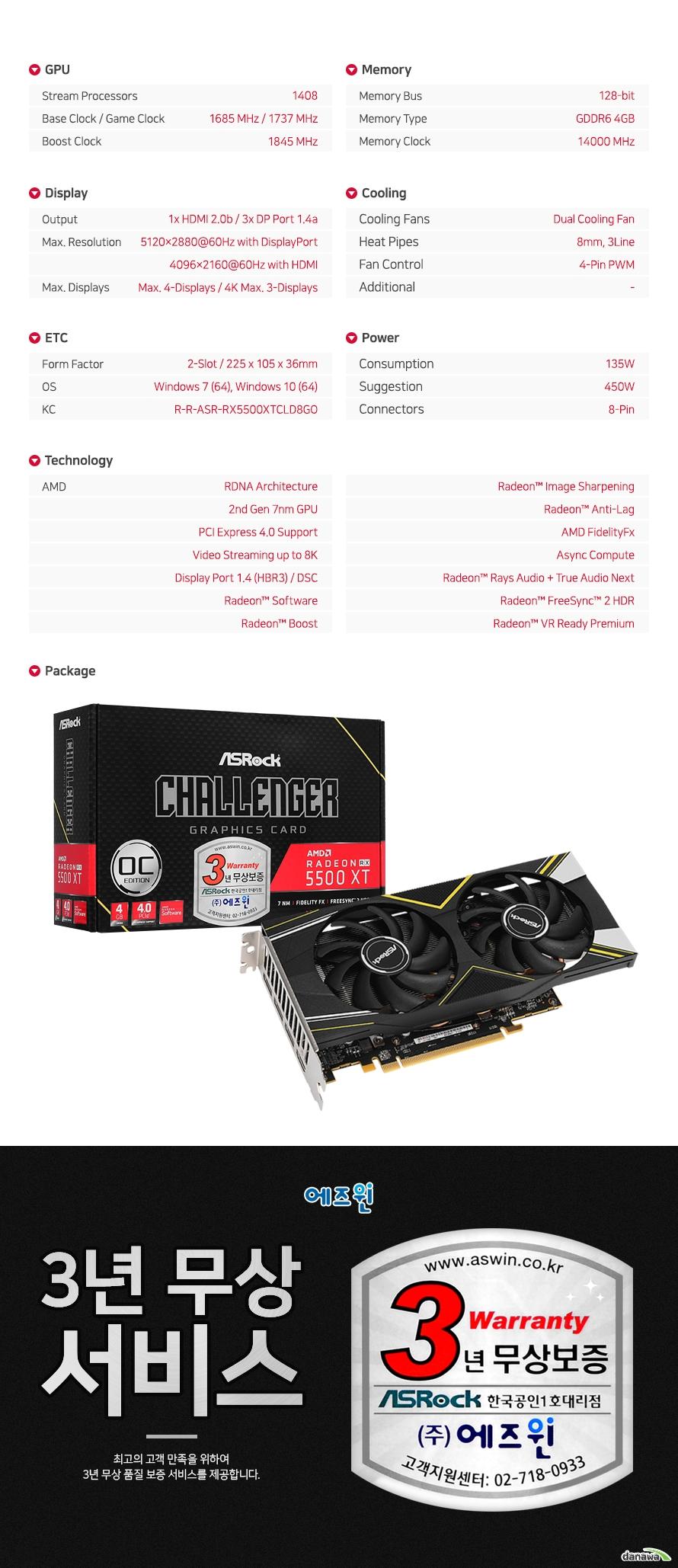 ASRock  라데온 RX 5500 XT CHALLENGER D OC D6 4GB 에즈윈