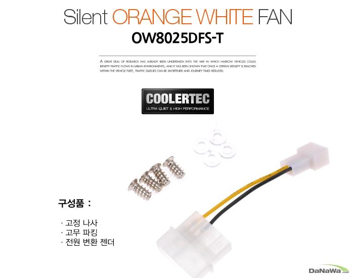 쿨러텍 OW8025DFS-T 제품 구성품 고정나사 이미지