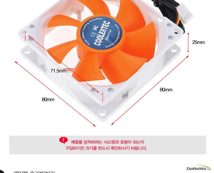 쿨러텍 OW8025DFS-T 제품 사이즈 측정 이미지
