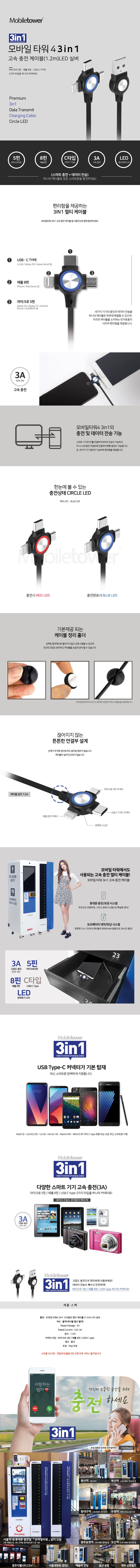 ABKO 모바일 타워4 3in1 LED 고속충전 케이블 (1.2m)