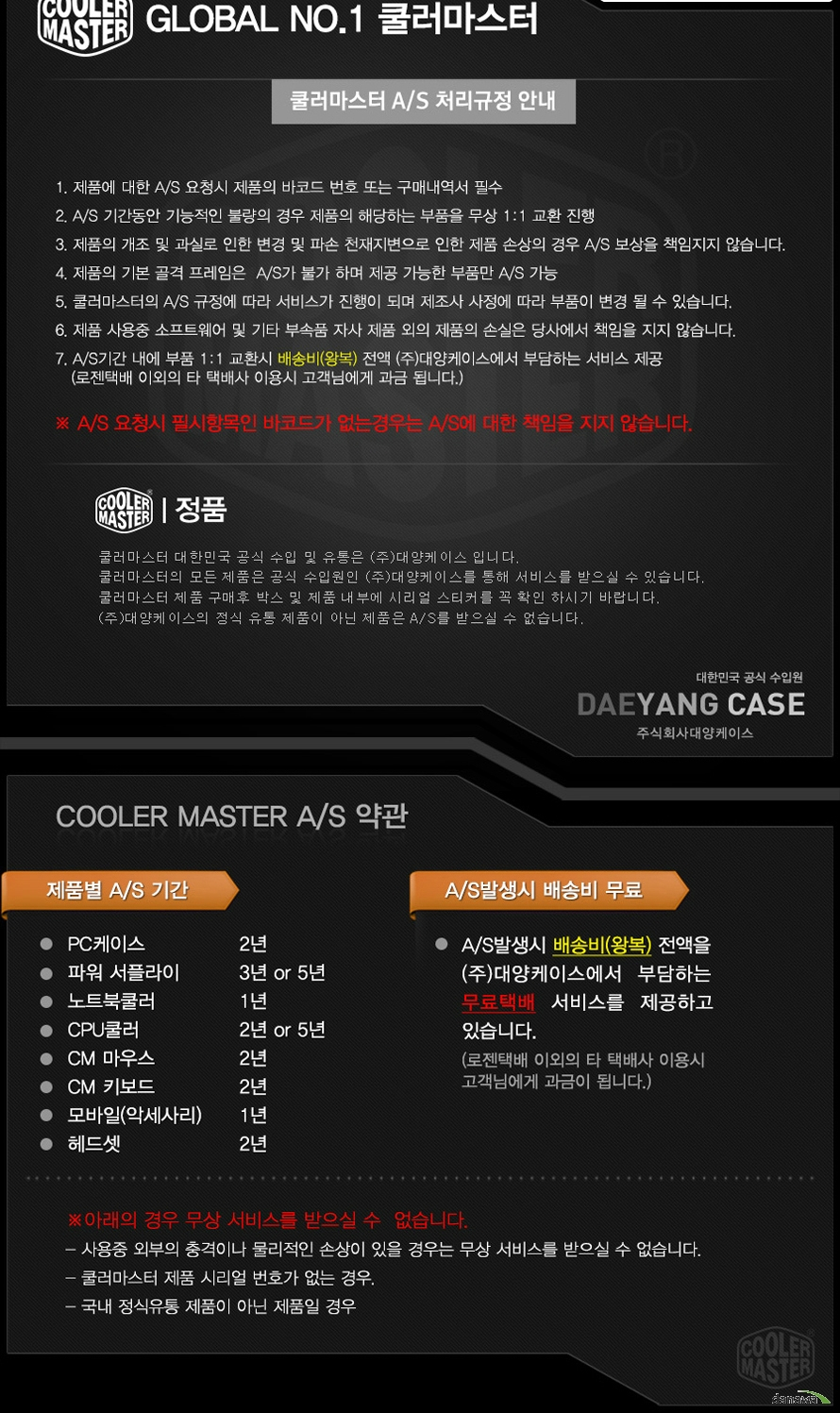 쿨러마스터  HYPER H410R(RGB)