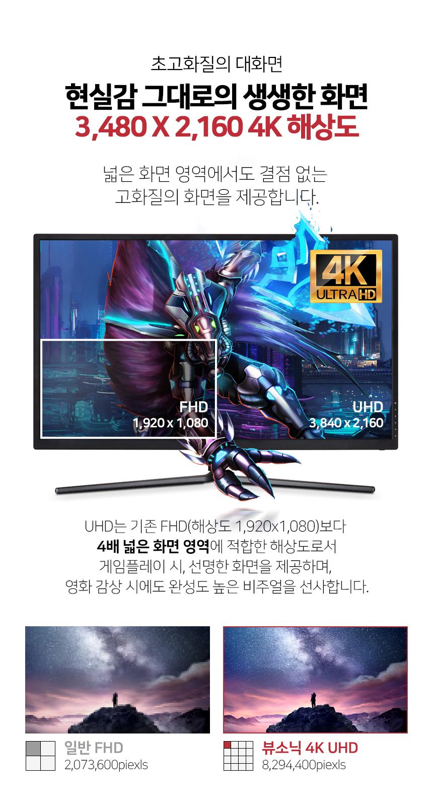 뷰소닉 VX3211-4K-MHD UHD 리얼 4K HDR 무결점