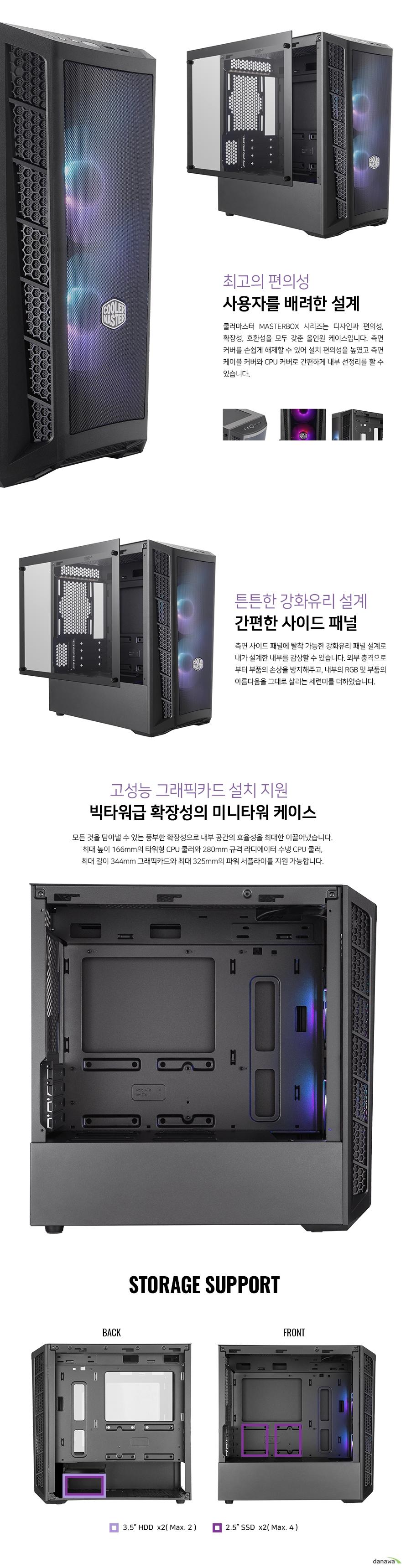 쿨러마스터 MasterBox MB311L ARGB