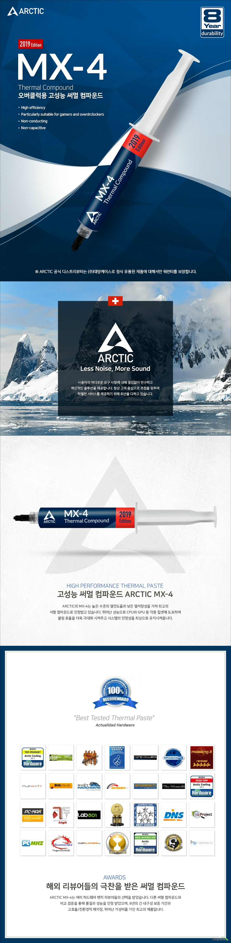 ARCTIC  MX-4 2019 Edition(45g)