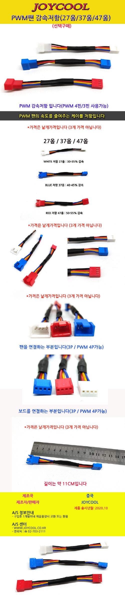 조이쿨 조이쿨 PWM 팬 감속저항 27옴 케이블 (0.11m)