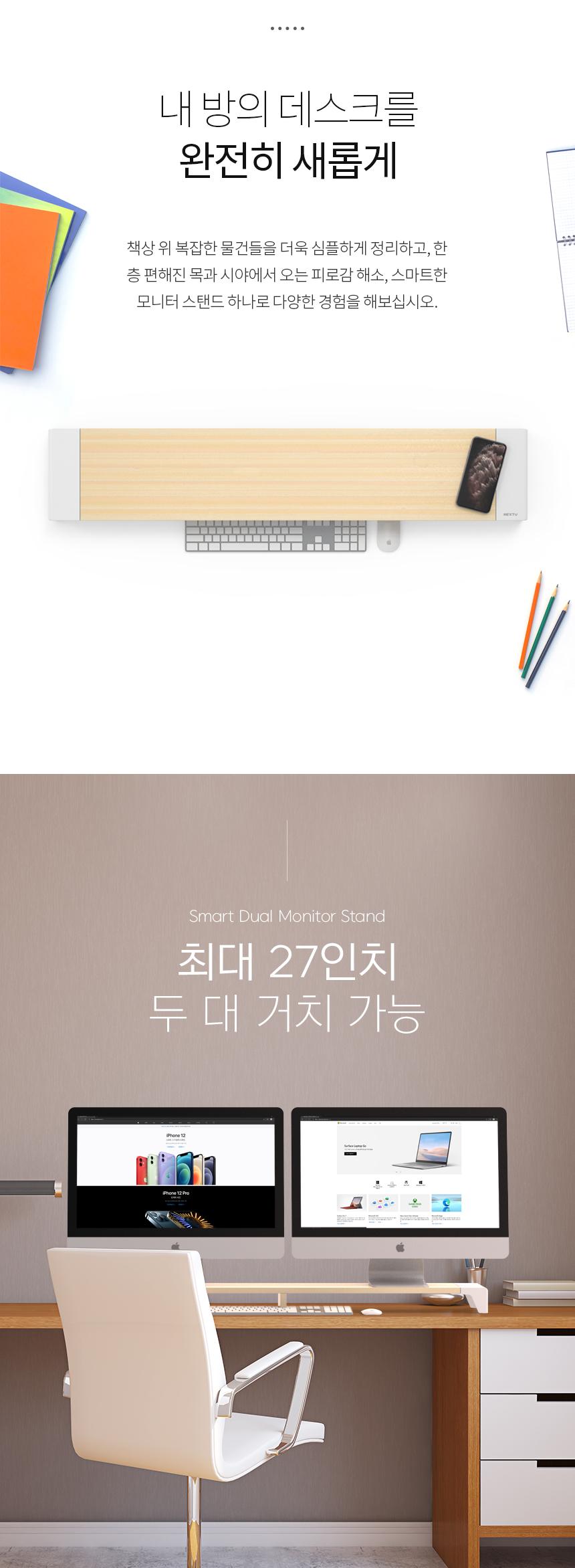이지넷유비쿼터스 넥스트 NEXT-MS1309N-DUAL 모니터받침대