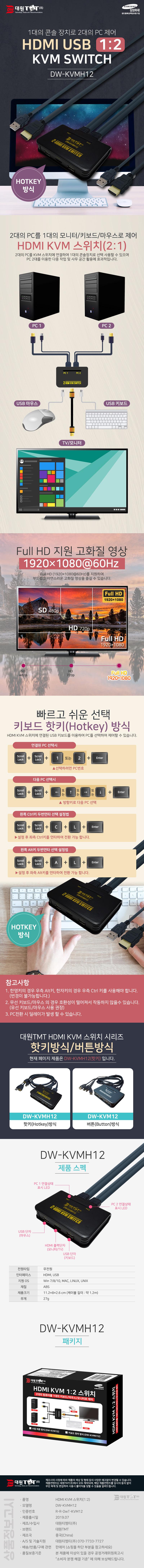 대원TMT  1:2 USB HDMI KVM 스위치 (DW-KVMH12)