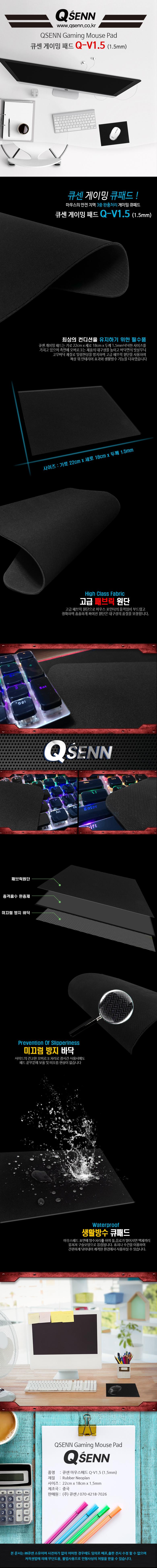 QSENN Q-V1.5 게이밍 마우스 패드