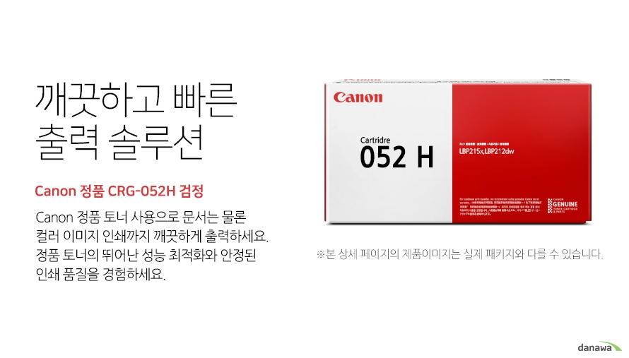 Canon 정품 CRG-052H 검정 깨끗하고 빠른 출력 솔루션  Canon 정품 토너 사용으로 문서는 물론 컬러 이미지 인쇄까지 깨긋하게 출력하세요. 정품 토너의 뛰어난 성능 최적화와 안정된 인쇄 품질을 경험하세요.  호환프린터 canon LBP215x,LBP212dw  안심하고 사용하는 정품 토너 카트리지 RoHs규정의 특정 유해물질을 사용하지 않는, 회수된 정품 토너 카트리지는 매립하거나 폐기하지 않고 100% 재자원화하여 안심하고 제품을 사용할 수 있습니다.  엄격한 품질관리, 쵀적한 출력 환경 Canon의 20여 년에 걸쳐 끊임없는 기술 혁신 및 엄격한 품질관리를 기반으로 토너 성능을 최적화하여 안정된 품질과 쾌적한 출력 환경을 제공해줍니다.
