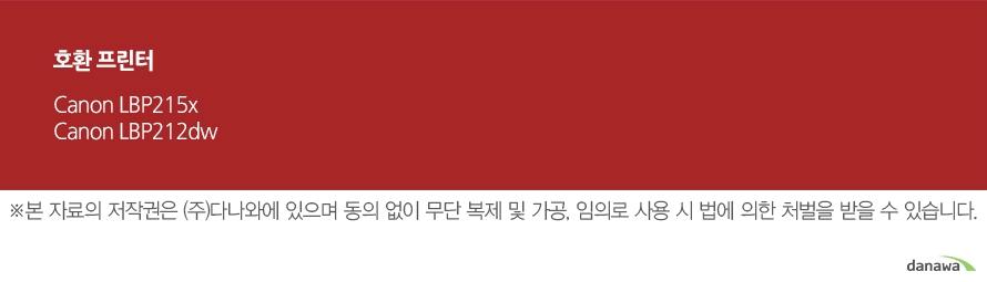 Canon  정품 CRG-052H 검정(1개)