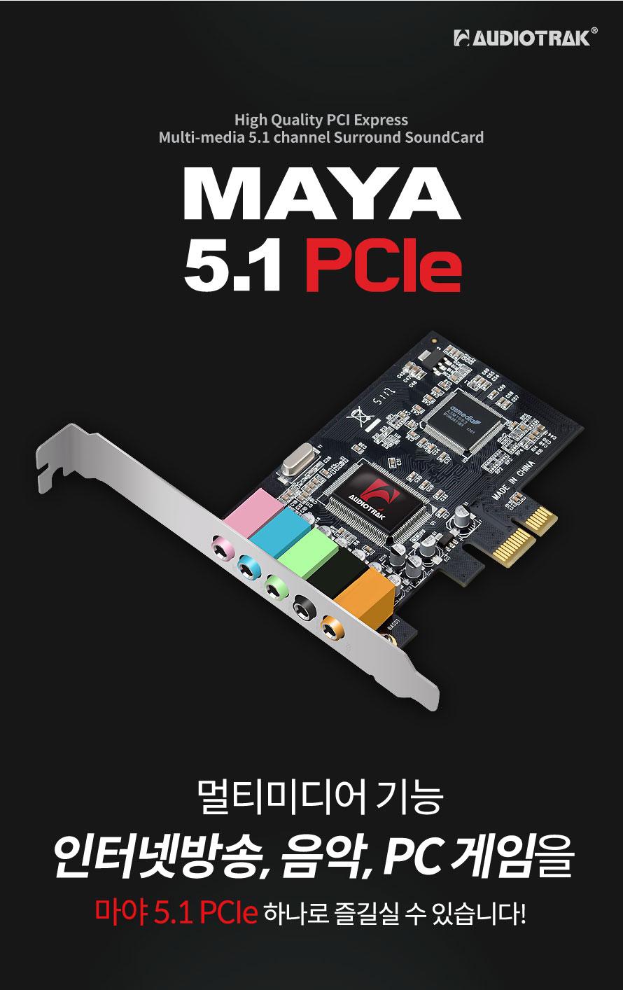 오디오트랙 마야 5.1 PCIe