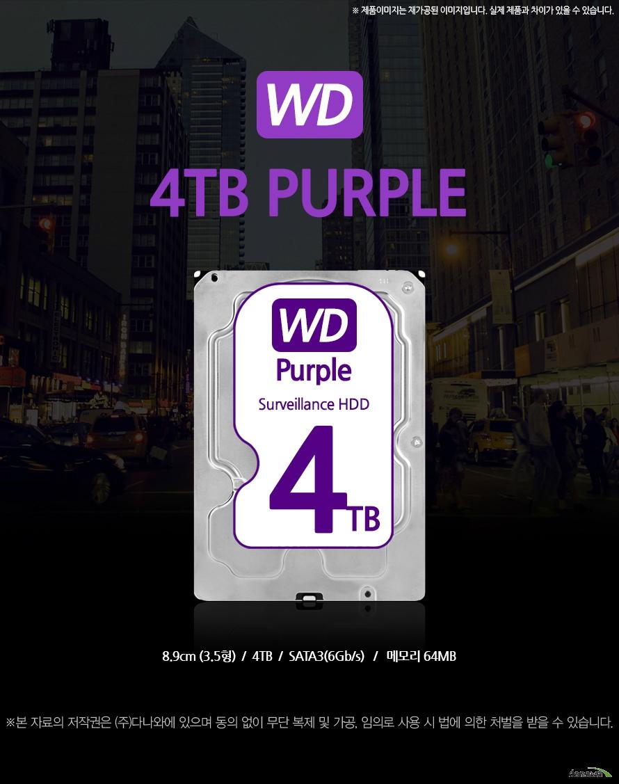 WD 4TB PURPLE WD80PURZ (SATA3/5400/128M)  보안 감시 환경에 최적화된 강력한 스토리지 시스템 WD Purple HDD는 24시간 365일 상시 작동하는 HD 보안 시스템에 최적화되었습니다.  WD Purple HDD로 고품질 비디오를 재생하고, 주변 환경에 맞게 보안 시스템을 업그레이드 및 확장하세요.  편리한 호환성 다양한 업계 최고 수준 인클로저 및 칩셋을 지원합니다. 사용자의 NVR(네트워크 비디오 리코더)에 맞는 호환성을 찾아 편리하게 구성할 수 있습니다.  빠른 데이터 전송 속도 빠른 데이터 전송 속도로 많은 양의 데이터를 빠르게 처리하여 데이터 저장 등이 더욱 빨라집니다.   24시간 365일 안정적인 시스템 견고한 내구성으로 24시간 365일 언제나 오류 없이 안정적인 시스템을 유지합니다. 진동과 발열이 적어 멀티 드라이브 환경에서도 안정적으로 시스템을 구동하며, 낮은 소비 전력으로 더욱 효율적입니다.    오류 없는 영상을 보여주는 AllFrame™기술 일반 하드드라이브를 보안 카메라 시스템에 사용하게 되면 시스템 에러, 화면 깨짐 현상, 영상 오류 등이 발생하게 됩니다. WD Purple Surveillance HDD는 AllFrame™기술을 통해 이러한 오류를 줄이고 ATA 스트리밍을 향상시켜, 사용자의 비즈니스 환경에 최적화된 보안 시스템을 구축합니다.
