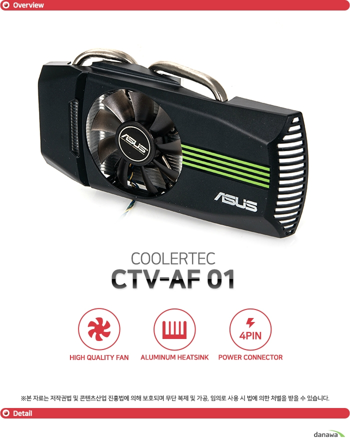 COOLERTEC  CTV-AF 01