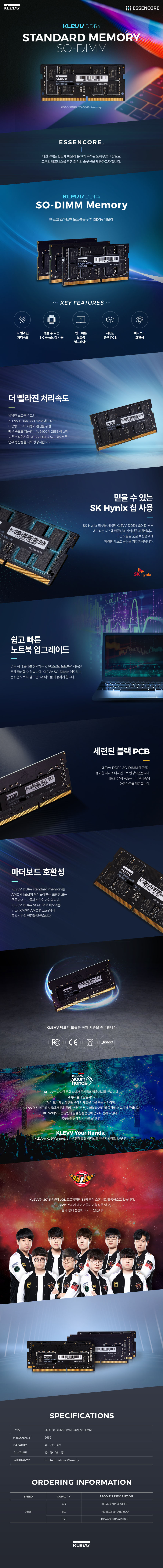 ESSENCORE KLEVV 노트북 DDR4 16G PC4-21300 CL19