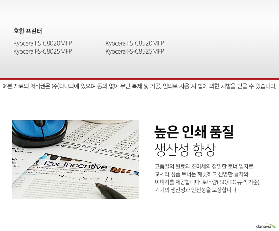 Kyocera 정품 TK-899KK, TK-899KC, TK-899KM, TK-899KY 4색 세트