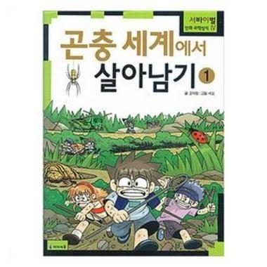 아이세움  서바이벌 만화 과학상식 (11~20권) (13편, 곤충 세계에서 살아남기 - 1)_이미지