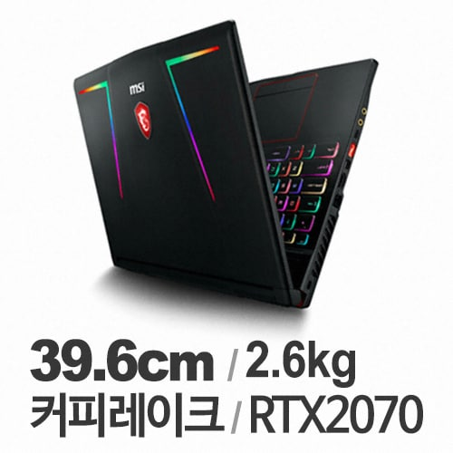 MSI GE시리즈 GE63 레이더 RGB 8SF WIN10 (SSD 256GB)_이미지