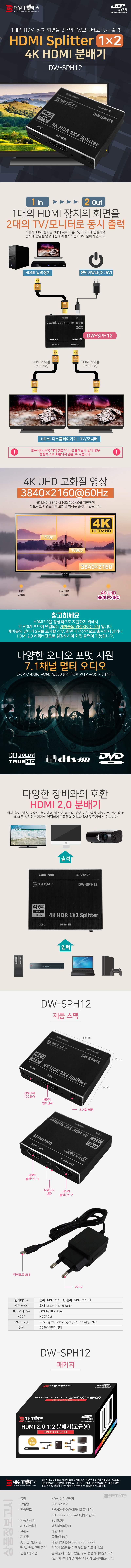 대원TMT  1:2 HDMI 2.0 분배기 (DW-SPH12)