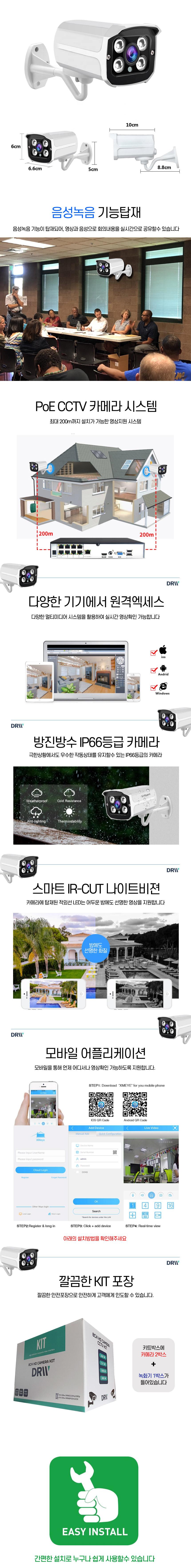 DRW DRW-8POE-H.265X + DRW-DZ20-Ha-1080P (녹화기 + 카메라 8개)