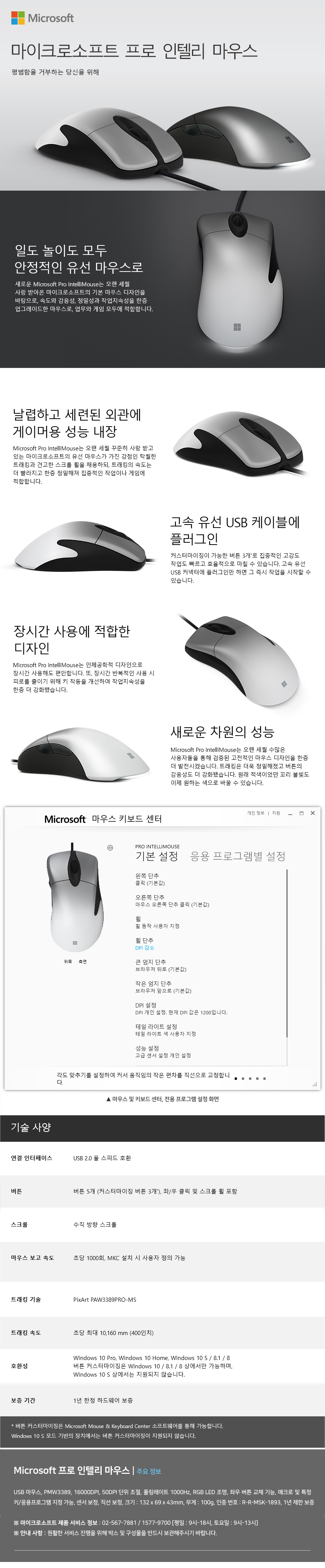 Microsoft  Pro IntelliMouse(정품, 쉐도우 블랙)