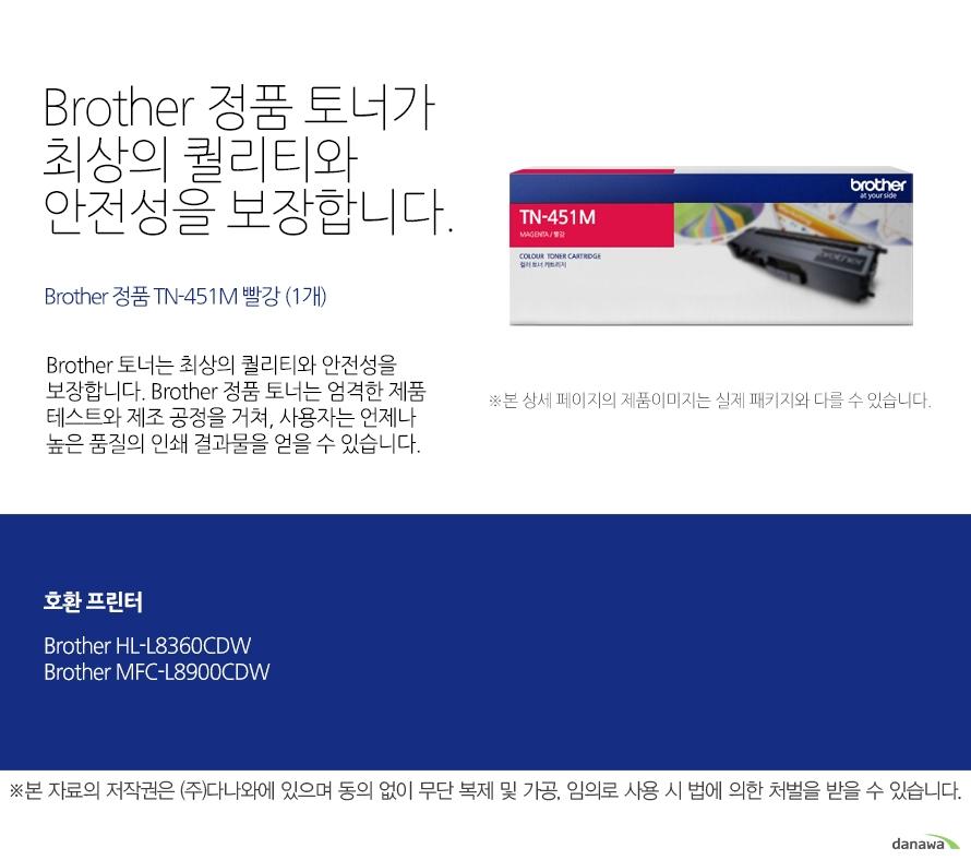 브라더 정품 토너가 최상의 퀄리티와 안전성을 보장합니다. Brother 정품 TN-451M 빨강 (1개) 브라더 토너는 최상의 퀄리티와 안전성을 보장합니다. 브라더 정품 토너는 엄격한 제품 테스트와 제조 공정을 거쳐, 사용자는 언제나   높은 품질의 인쇄 결과물을 얻을 수 있습니다. 호환 프린터 브라더 HL-L8360CDW 브라더 MFC-L8900CDW 브라더 베네핏츠 브라더는 타브랜드 토너와는 차별화된 최상의 인쇄 퍼포먼스와 품질을 제공하는   토너를 공급할 뿐만 아니라, 브라더만의 재활용 프로세스을 통해 환경까지 생각  합니다.