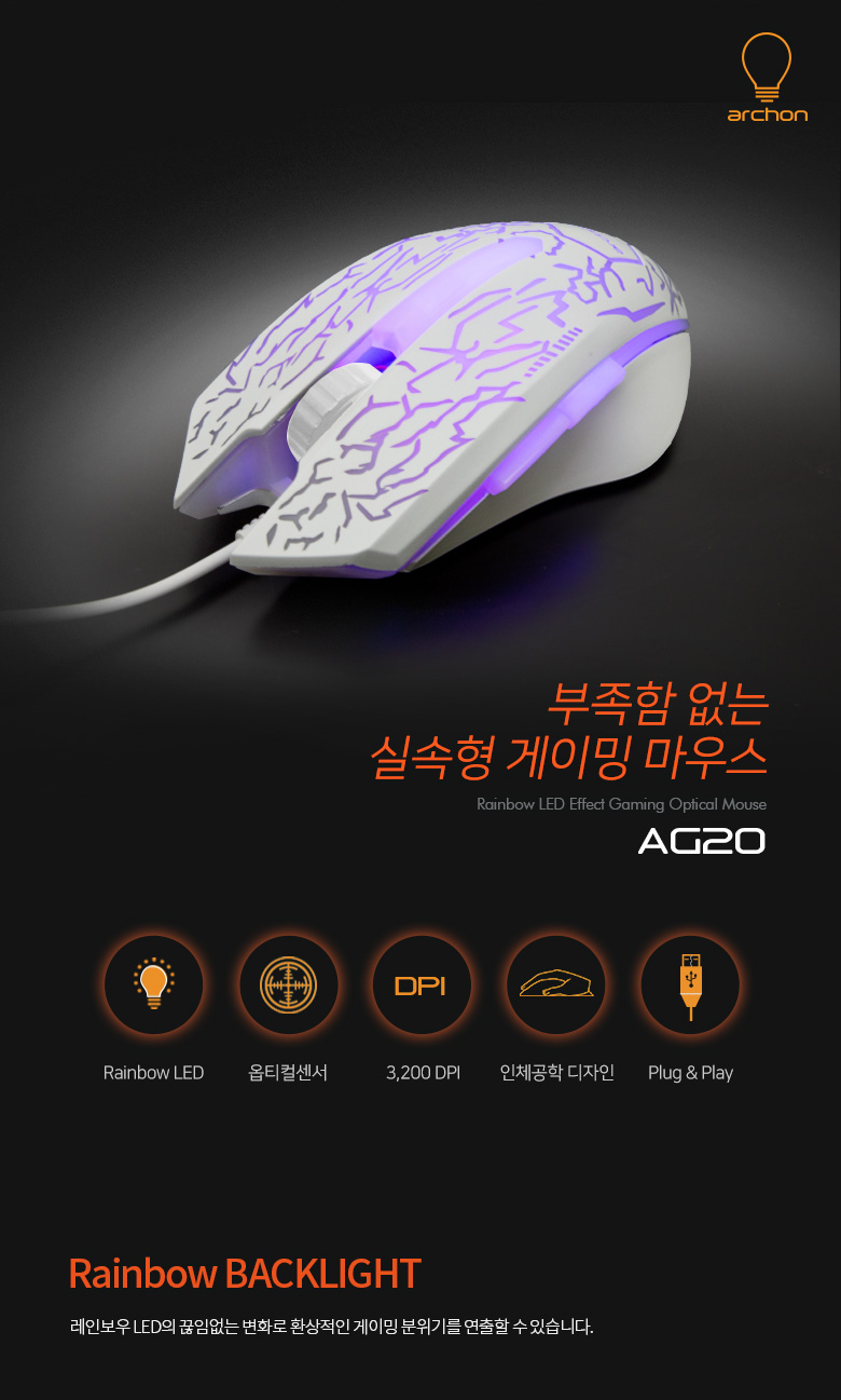 archon AG20 (블랙)
