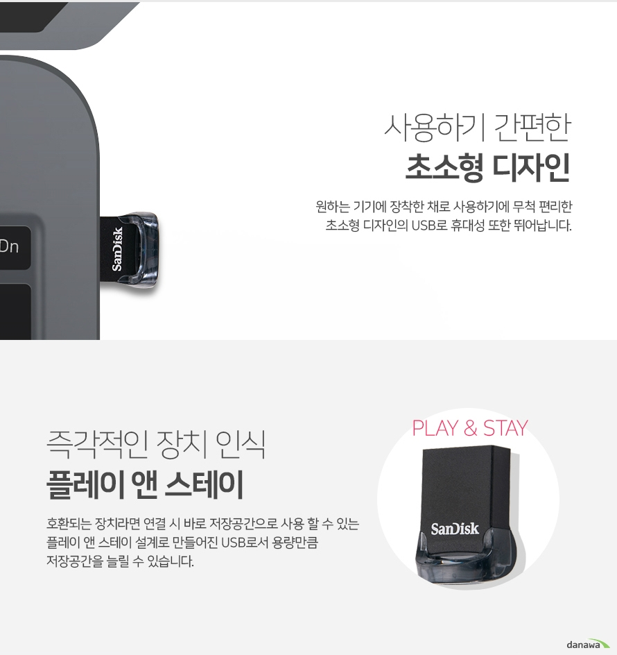 Sandisk  Ultra Fit CZ430(16GB)