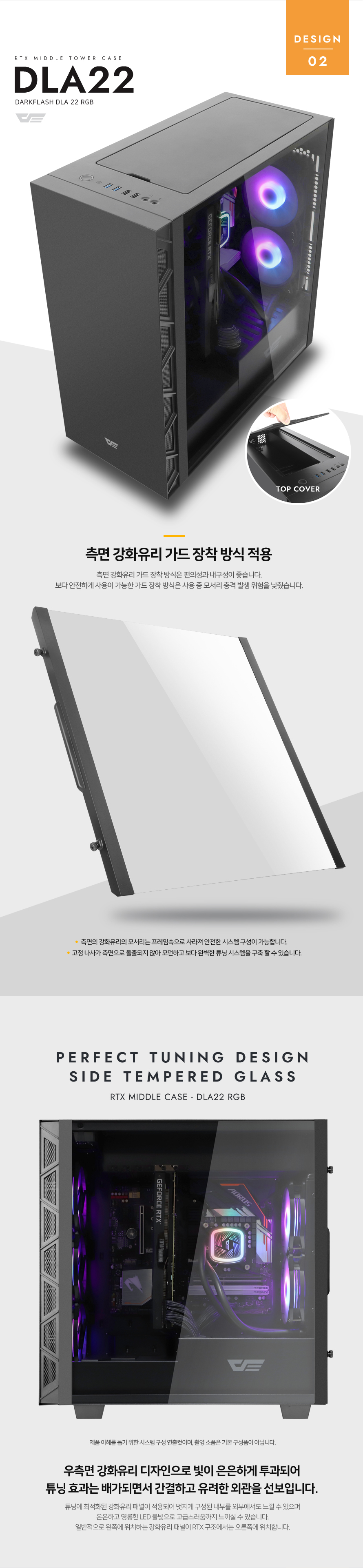 darkFlash DLA22 RGB 강화유리 (블랙)
