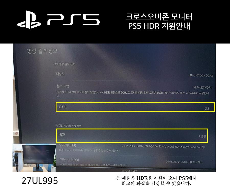 크로스오버 27UL995 HDR TYPE-C 4K 프리미엄 멀티스탠드 무결점
