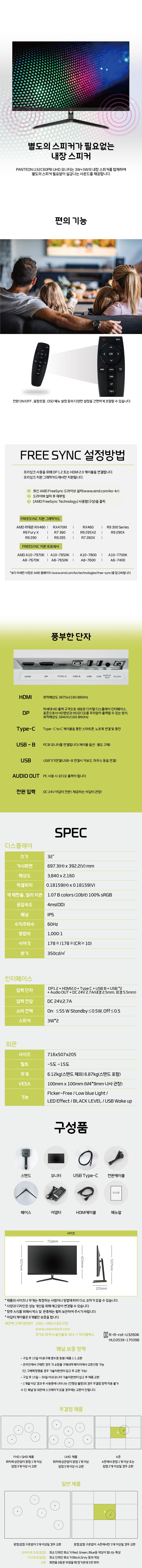 래안텍 PANTHEON U32C60PB TYPE-C 4K UHD IPS 무결점