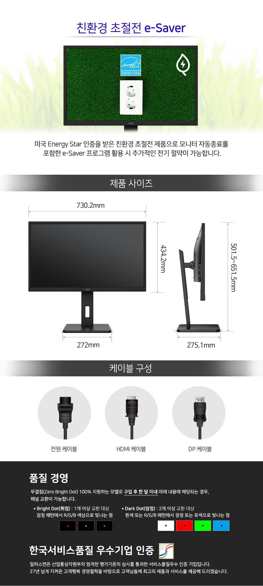 알파스캔 AOC Q32P2C QHD USB-C 75 프리싱크 높낮이 무결점